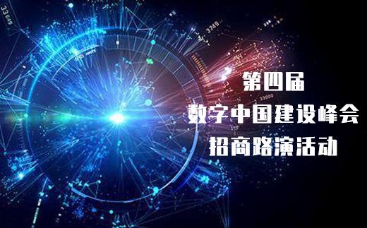 2021年4月9日(星期五)上午9点第四届数字中国建设峰会招商路演活动