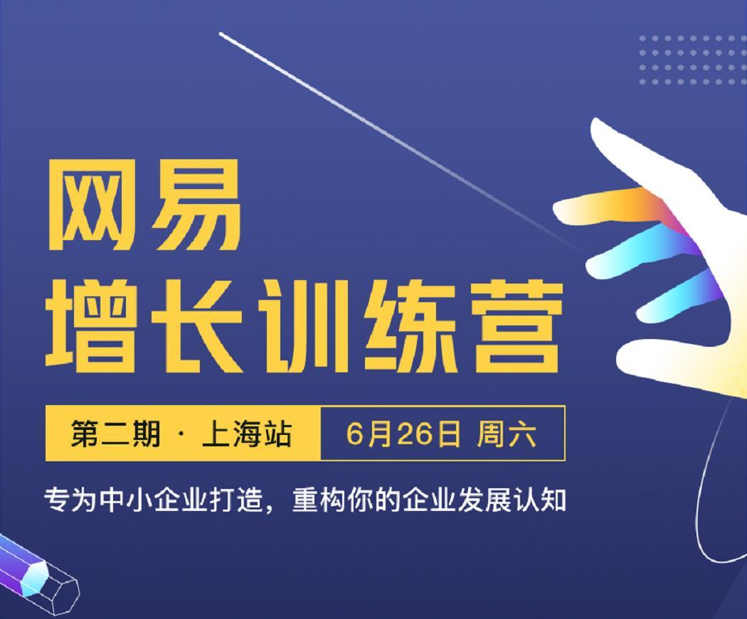 6月26日重构企业发展认知上海福建人IT高管会携手网易专场