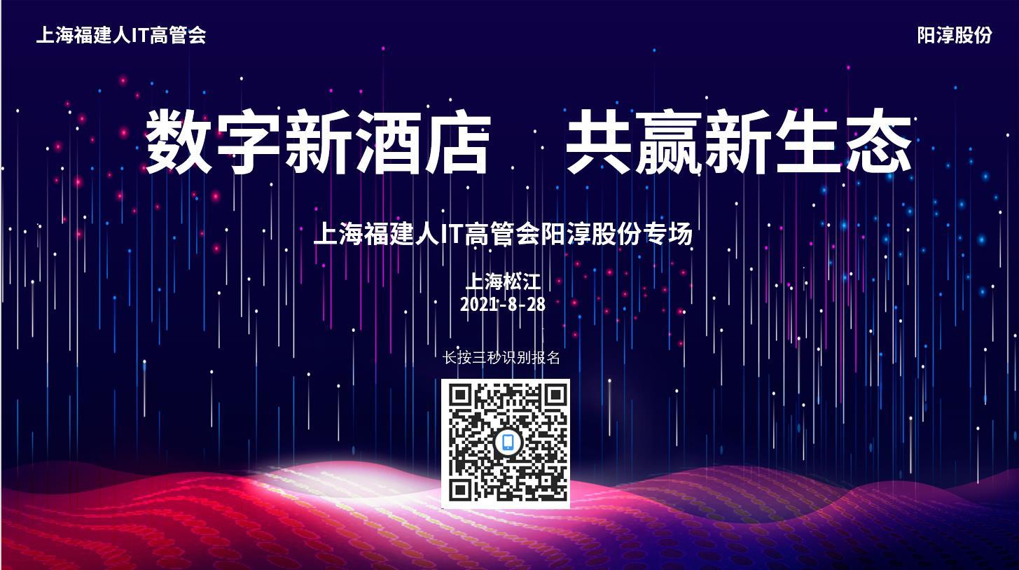 """8月28日13时""""数字新酒店 共赢新生态""""上海福建人IT高管会阳淳股份专场"""