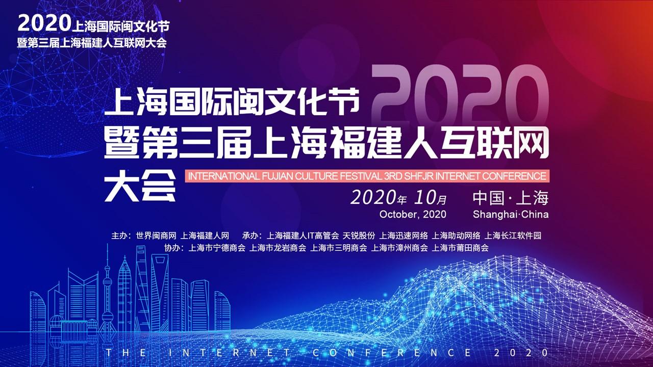 2020上海國際閩文化節暨第三屆上海福建人互聯網大會